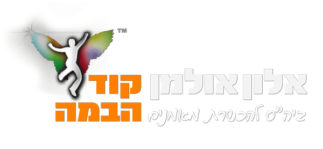 קוד הבמה - קורס סטוריטלינג