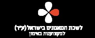 לשכת המאמנים בישראל